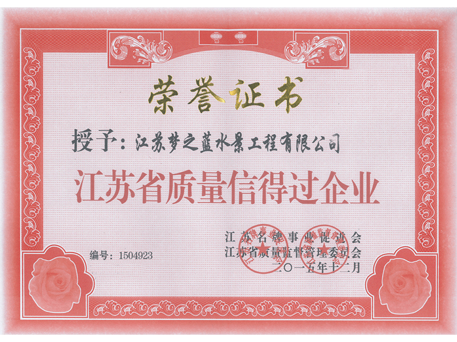 Jiangsu Province trustworthy quality enterprises